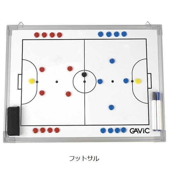 GC1301 GAVIC(ガビック) タクティクスボードM※同梱不可【送料1,500円※沖縄、離島以外】