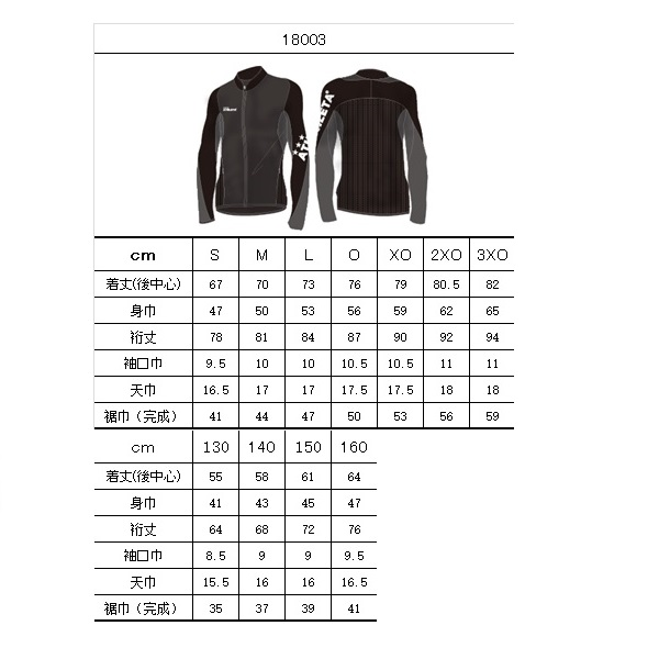 Jr.定番チーム対応ジャージジャケット・ATHLETA(アスレタ)18003J