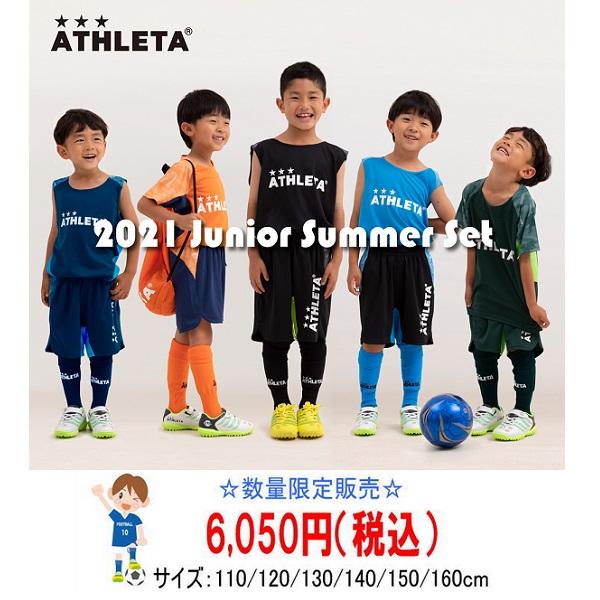 【即納可】2021ジュニアSUMMERセット(合宿セット/サマーセット/夏の福袋)・ATHLETA(アスレタ)TCS-21