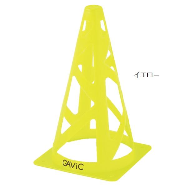 GC1202 GAVIC(ガビック) コーン#9※20個セット(トレーニンググッズ)【送料1,500円※沖縄、離島以外】