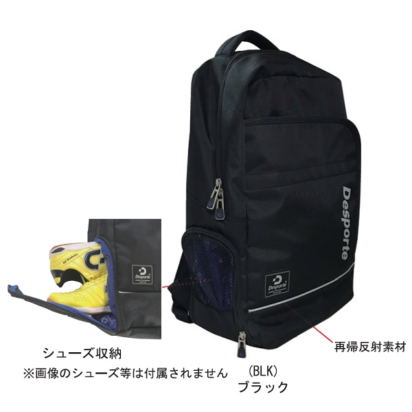 バックパック中(BLK)(30L)・Desporte(デスポルチ)DSP-BACK08