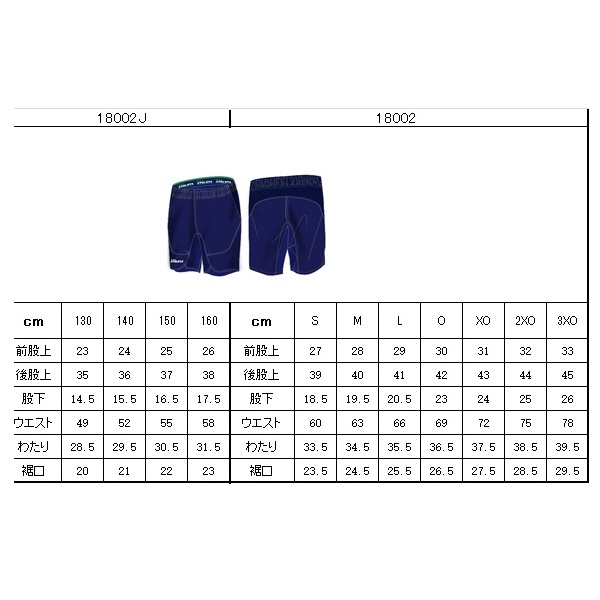 Jr.定番チーム対応ゲームパンツ・ATHLETA(アスレタ)18002J