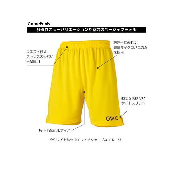 Jr.ゲームパンツ・GAVIC(ガビック)GA6701
