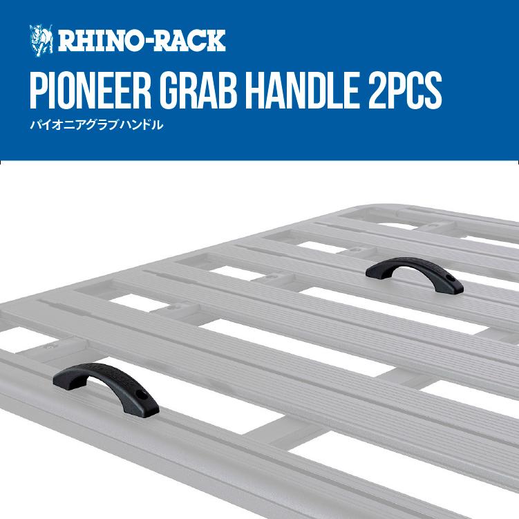 Rhino-Rack PIONEER GRAB HANDLE (2PCS) ライノラック パイオニアグラブハンドル