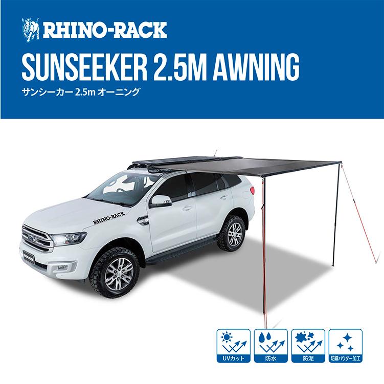 RhinoRack Sunseeker 2.5m Awning ライノラック サンシーカー 2.5m オーニング