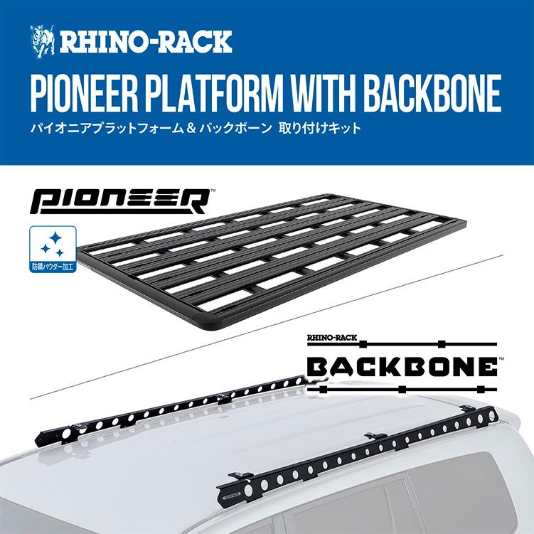 RHINO-RACK ライノラック PIONEER PLATFORM 2128MM x 1236MM WITH BACKBONE トヨタ ランドクルーザー200 取り付けキット
