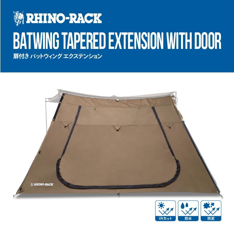 RhinoRack ライノラック Batwing Tapered Extension with Door 扉付き バットウィング エクステンション