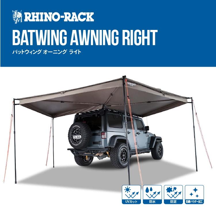 RhinoRack ライノラック Batwing Awning Right バットウィング オーニング 右 33200