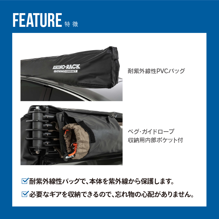 RhinoRack Batwing Compact Awning Right ライノラック バットウィング コンパクト オーニング 右 33400