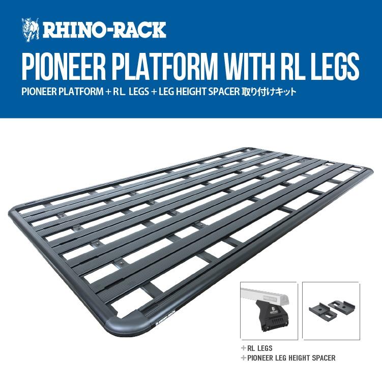 RHINO-RACK ライノラック PIONEER PLATFORM (2528MM X 1586MM) 組立て式 エクストララージ WITH RL LEGS トヨタ HIACE 200 ワイドボディ ミドルルーフ 取り付けキット