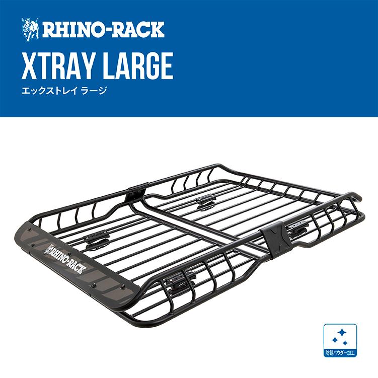 RhinoRack XTray Large ライノラック エックストレイ ラージ