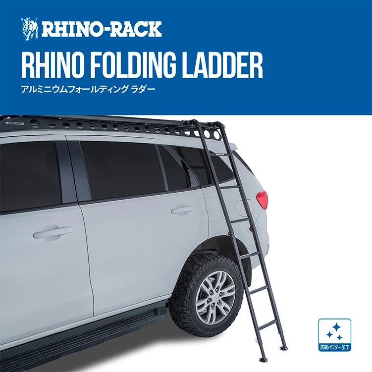 Rhino-Rack RHINO FOLDING LADDER / ライノラック アルミニウムフォールディング ラダー ハシゴ
