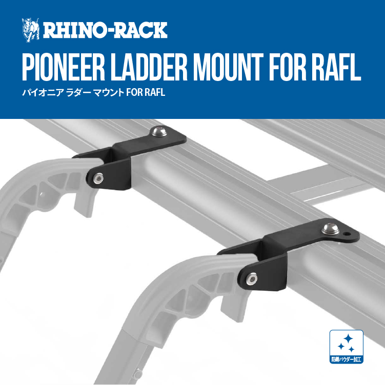 Rhino-Rack PIONEER LADDER MOUNT FOR RAFL / ライノラック パイオニア  ラダーマウント FOR RAFL 43217