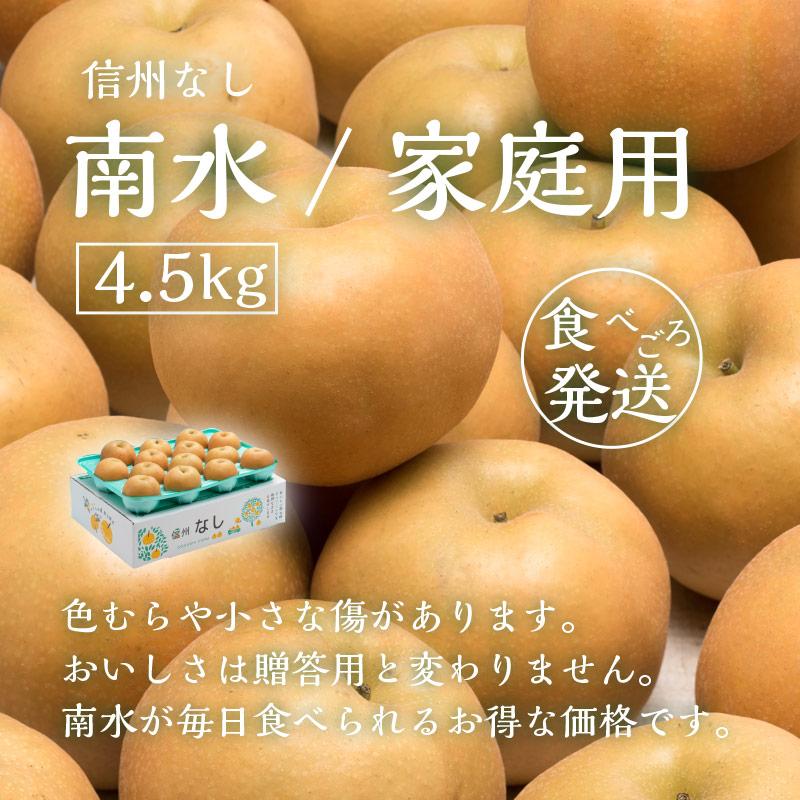 南水(4.5kg) [家庭用]