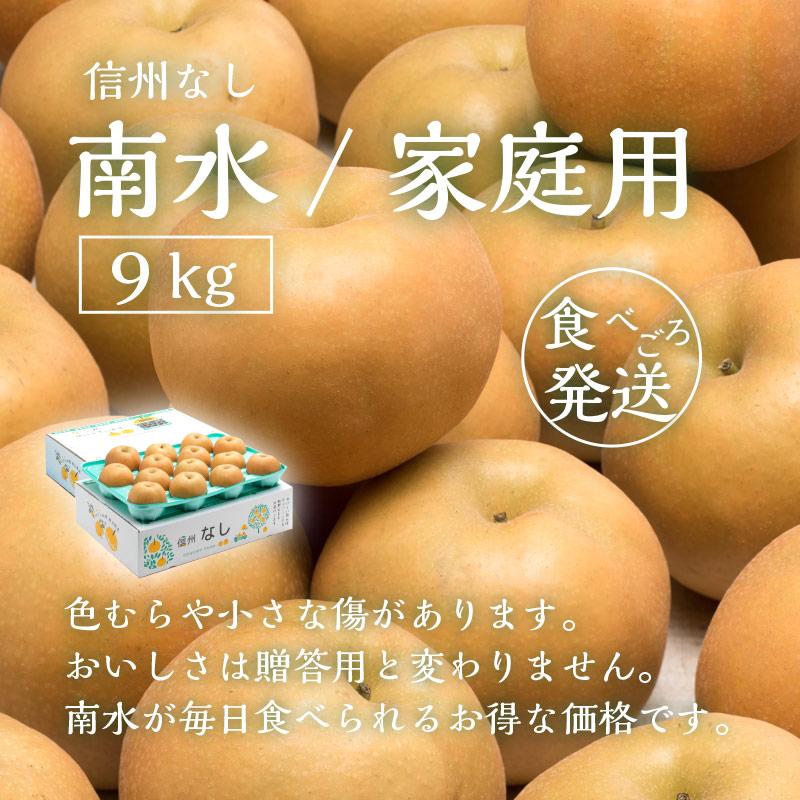 南水(9kg)[家庭用]