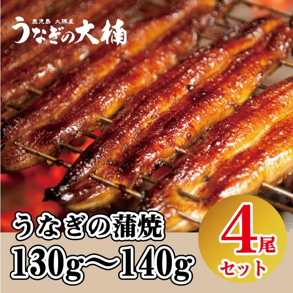 蒲焼130g~140g(4尾セット)