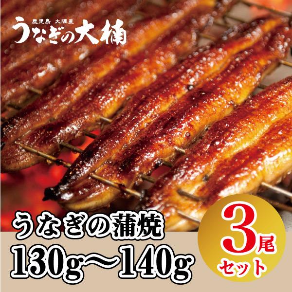 蒲焼130g~140g(3尾セット)