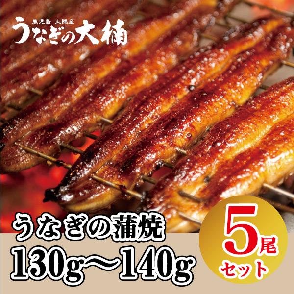 蒲焼130g~140g(5尾セット)