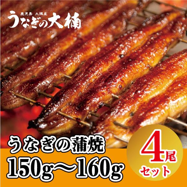蒲焼150g~160g(4尾セット)