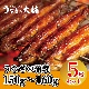 蒲焼150g~160g(5尾セット)