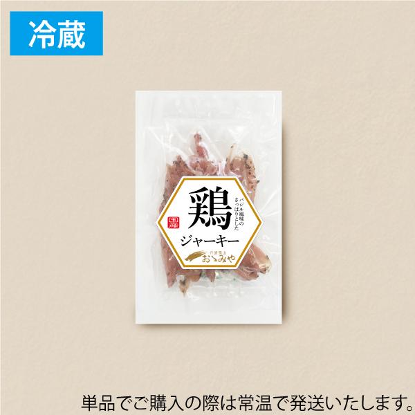 【冷蔵】 鶏ジャーキー