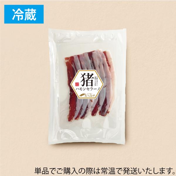 【冷蔵】 国産天然猪肉ハモンセラーノ(スライス)