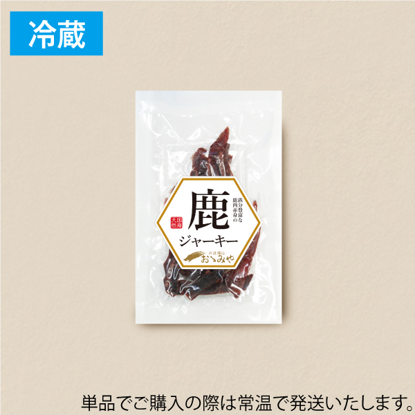 【冷蔵】 鹿ジャーキー