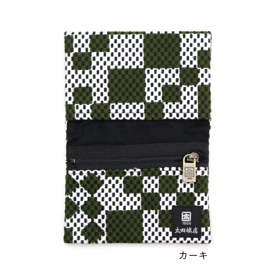 刺子織小銭&カード入れ 市松【全5色】