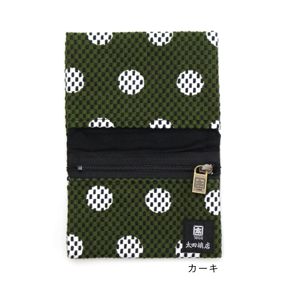 刺子織小銭&カード入れ 水玉 【全5色】