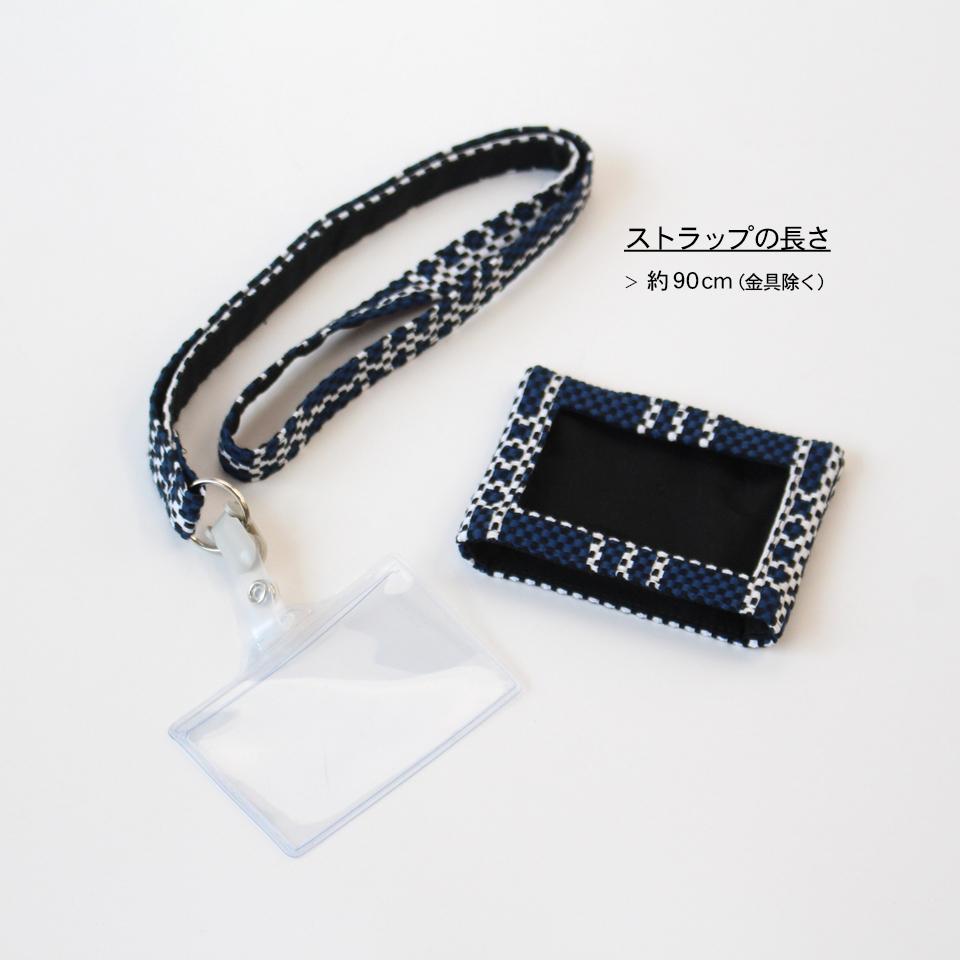 刺子織パスケース(ネックストラップ付) 市松/黒