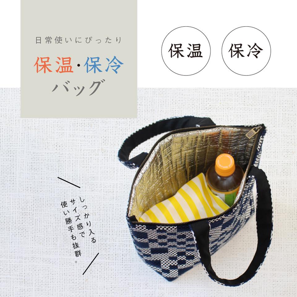 刺子織  保温・保冷トートバッグ  / 市松 (紺)
