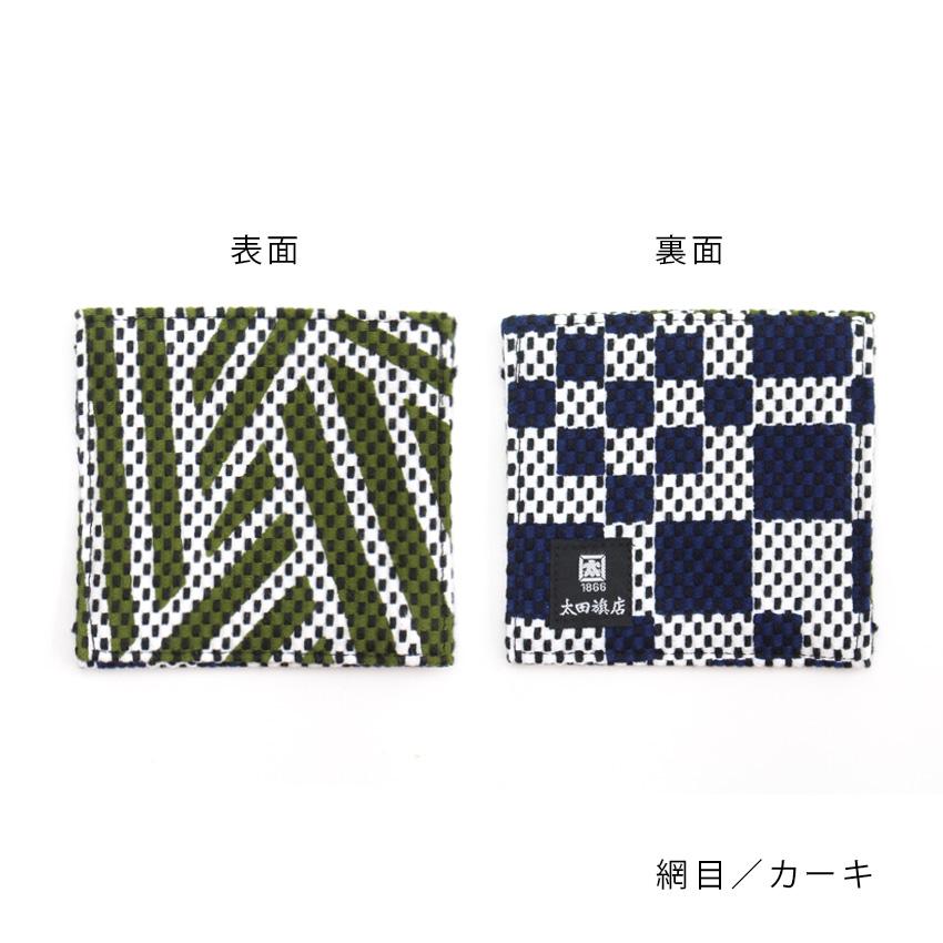 刺子織コースター / 編目 【全2色】
