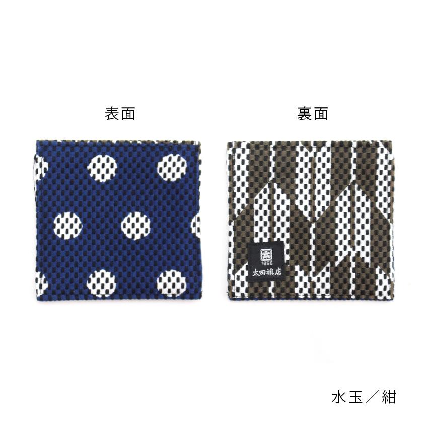 刺子織コースター / 水玉 【全2色】