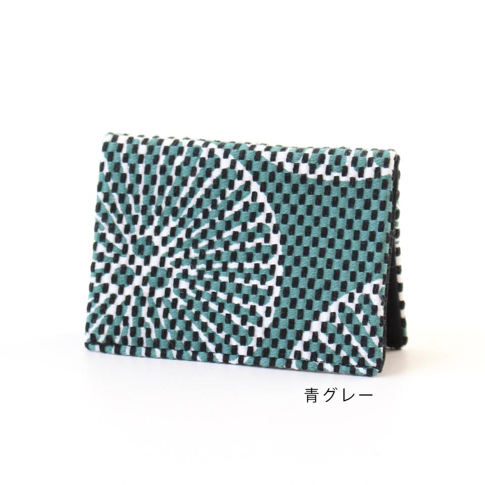 刺子織名刺入れ 重ね松【全3色 / 黒・紺・カーキ】