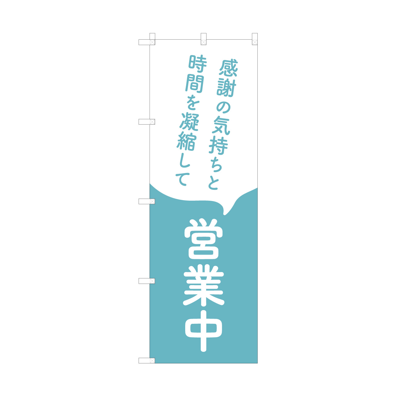のぼり 時短営業中 【155】