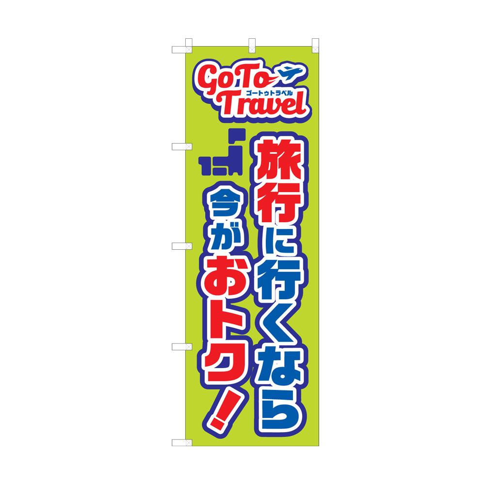 のぼり GoToTravel 6