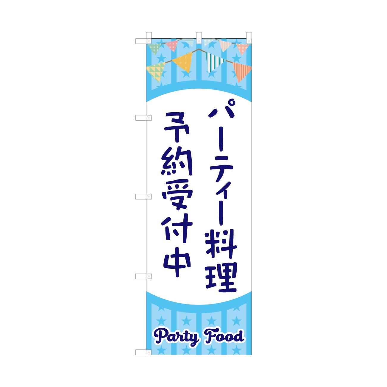 のぼり パーティー料理予約受付中 【34】