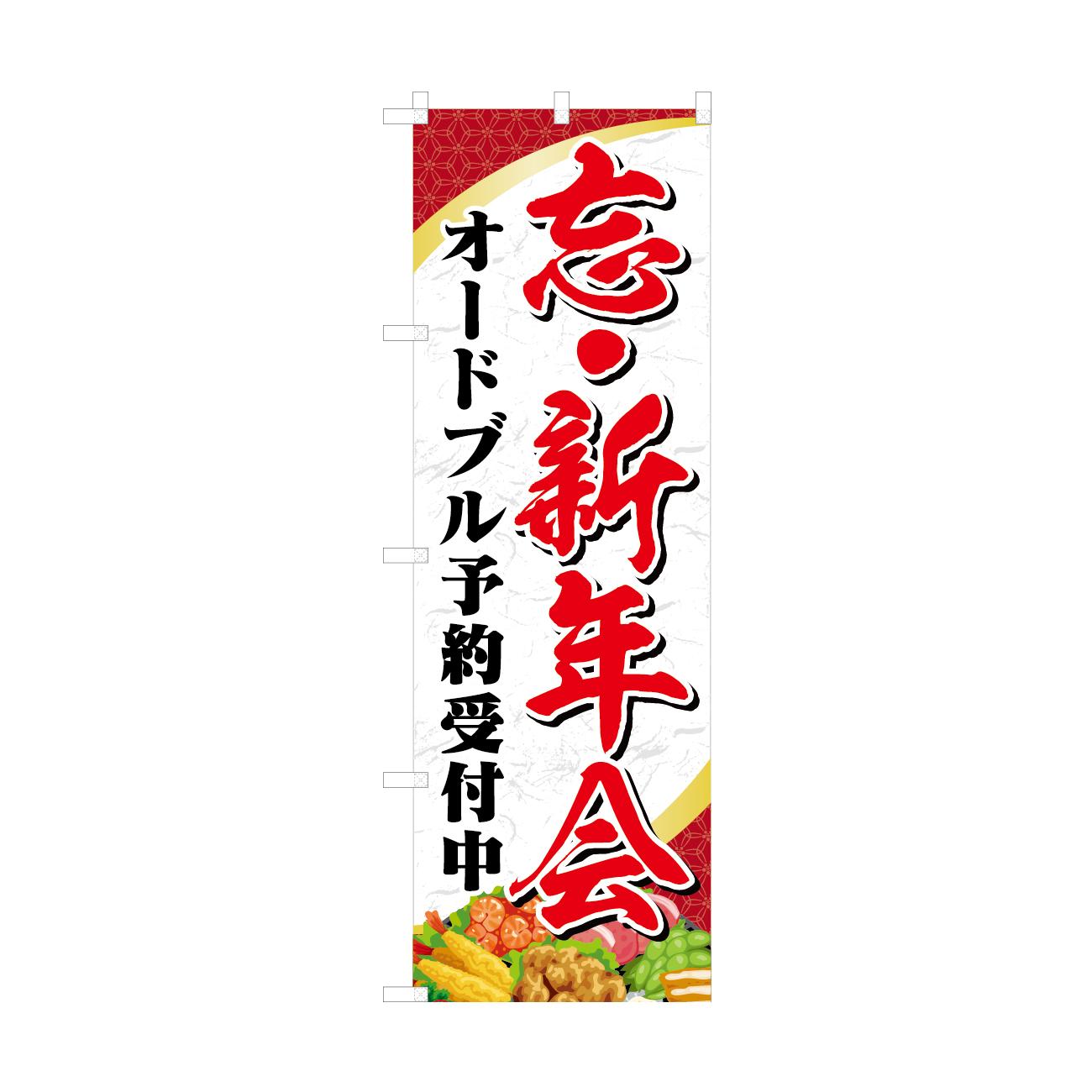 のぼり 忘・新年会オードブル予約受付中 【35】