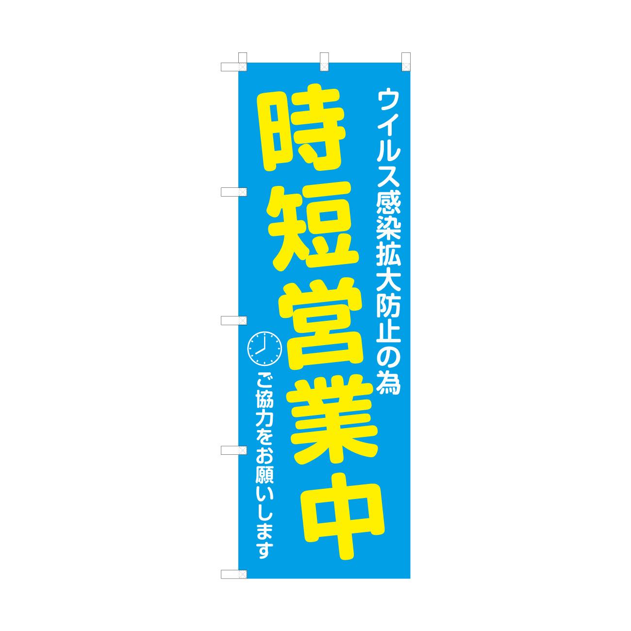 のぼり 時短営業中 【153】