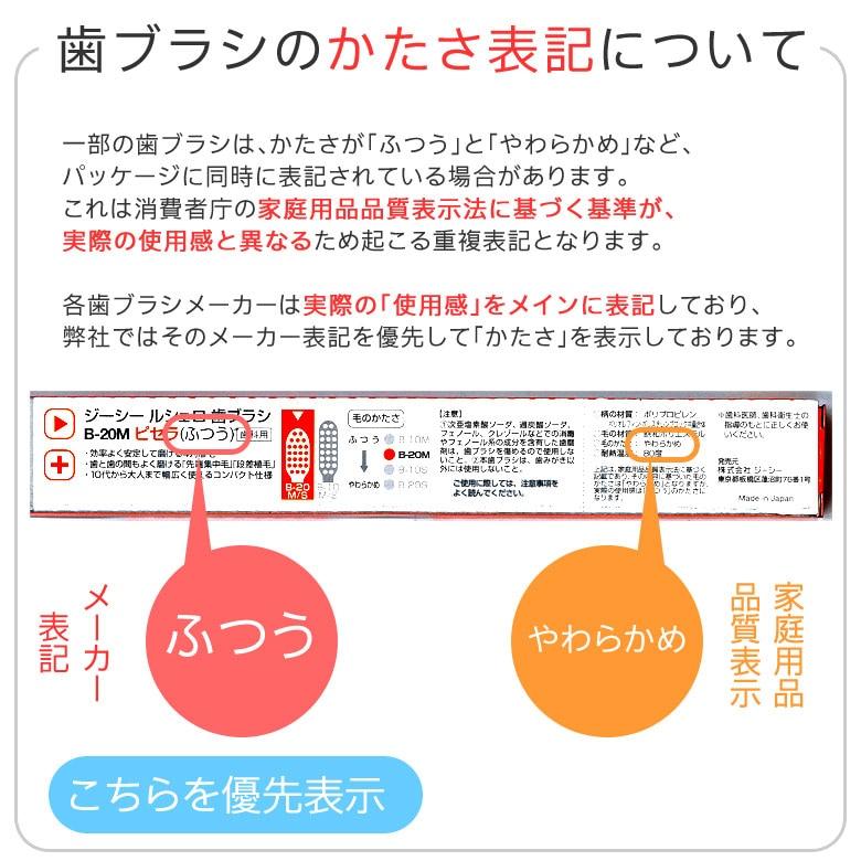 GC ルシェロ 歯ブラシ P−10 5色アソート 20本セット 【メール便可 1セットまで】【メール便送料無料】