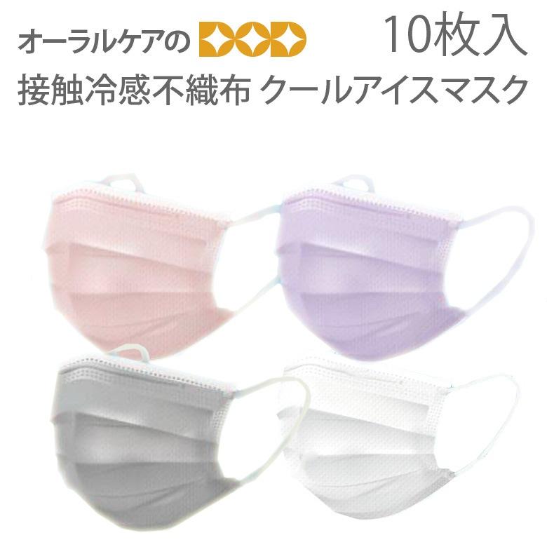 クールアイスマスク 10枚入 血色カラー 接触冷感 不織布【個包装ではございません】【メール便可 4セットまで】