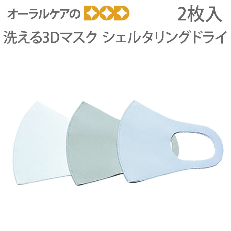 洗える3Dマスク 東レ シェルタリングドライ 2枚入り 接触冷感 【メール便可 6袋まで】