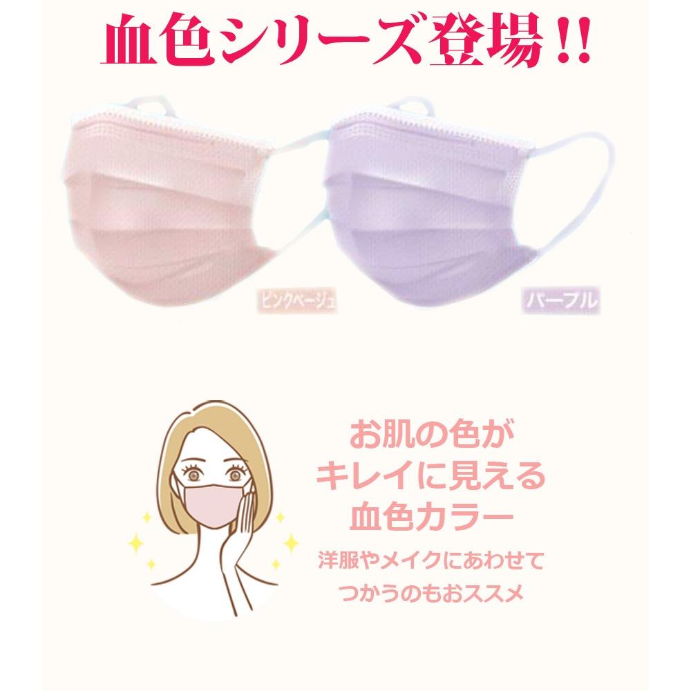 クールアイスマスク 30枚入 血色カラー 接触冷感 不織布【個包装ではございません】【メール便不可】
