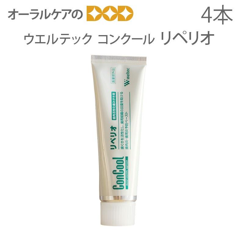 歯磨き粉 コンクール/ConCool リペリオ 80g×4本 ウエルテック フッ素【医薬部外品】【メール便不可】