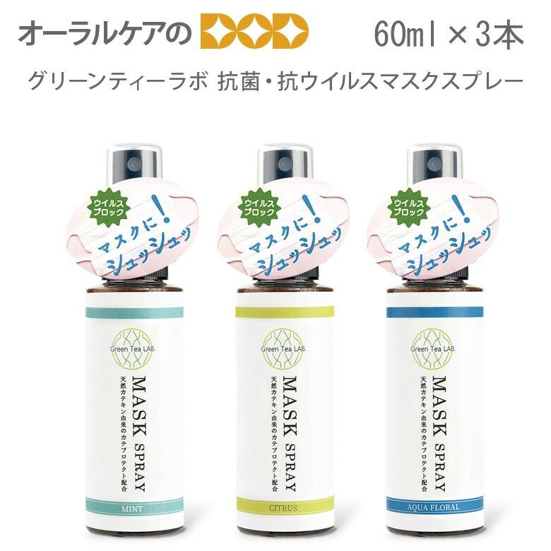 グリーンティーラボ抗菌抗ウィルスマスクスプレー 3本 【メール便不可】