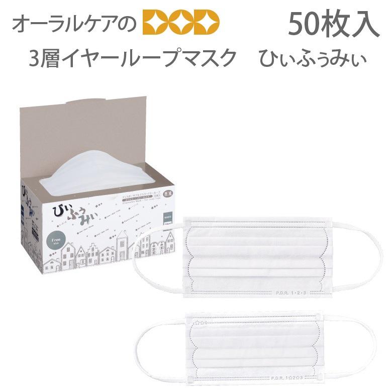3層イヤーループマスク ひぃふぅみぃ 50枚入 【感染対策】【個包装ではございません】【メール便不可】