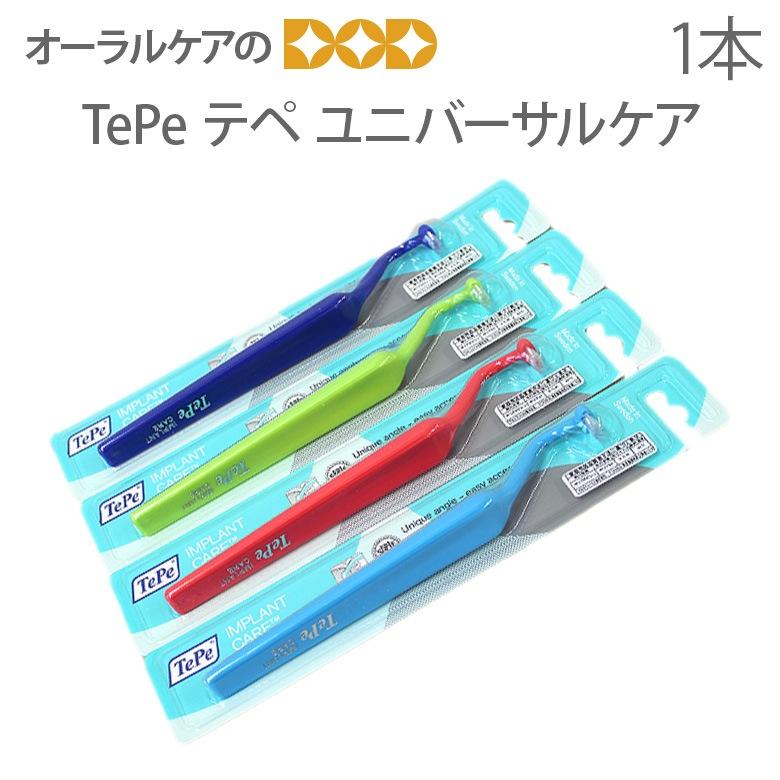 Spazz TePe テペ ユニバーサルケア 1本【メール便可 4本まで】