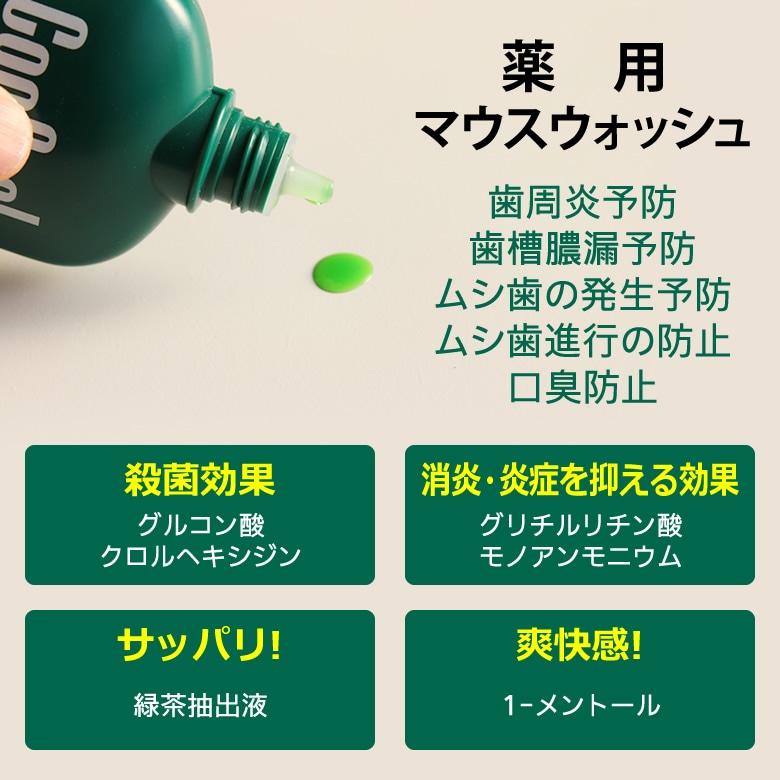 薬用マウスウォッシュ コンクールF ConCool ウエルテック 1本(100ml) 口臭予防/対策 医薬部外品【メール便不可】