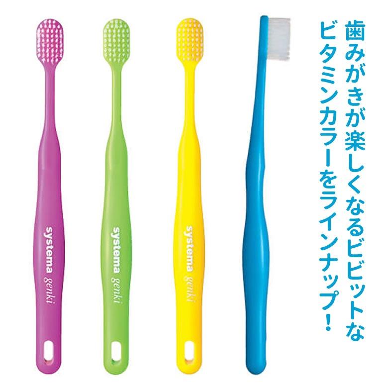 【12本】ライオン 歯科用 Dent. Systema 【genki 】 大人用歯ブラシ 12本セット【メール便不可】