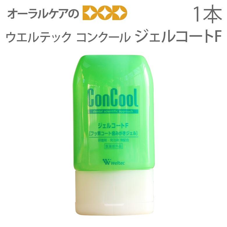 【歯磨き粉 フッ素】ウエルテック コンクール/ConCool ジェルコートF【メール便不可】